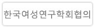 한국여성연구학회협의회.png